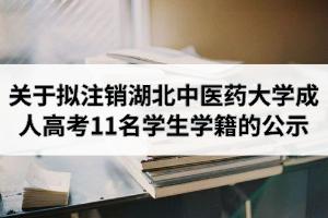 关于拟注销湖北中医药大学成人高考11名学生学籍的公示