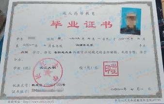 长江大学成教毕业证样本