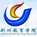 荆州教育学院成教
