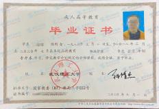 武汉理工大学成教毕业证样本