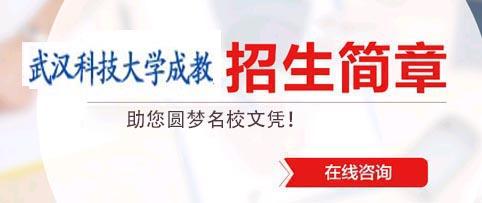 武汉科技大学成教