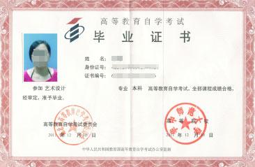 华中师范大学自考本科毕业证