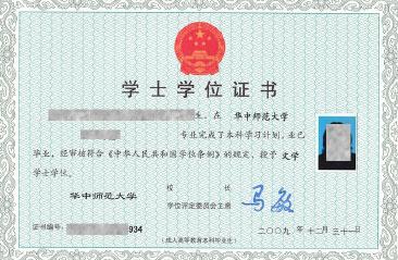 华中师范大学自考学位证