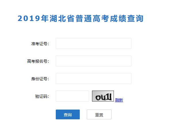 2019年湖北省普通高考成绩查询通道已开启