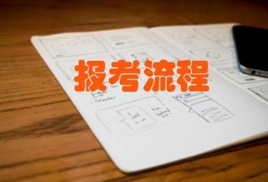 湖北中医药大学成考报名流程