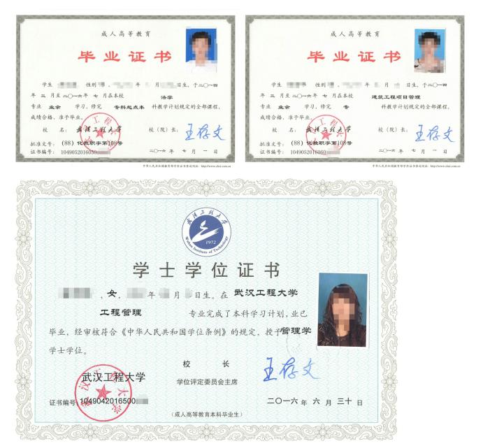 2019年武汉工程大学成人高考招生简章