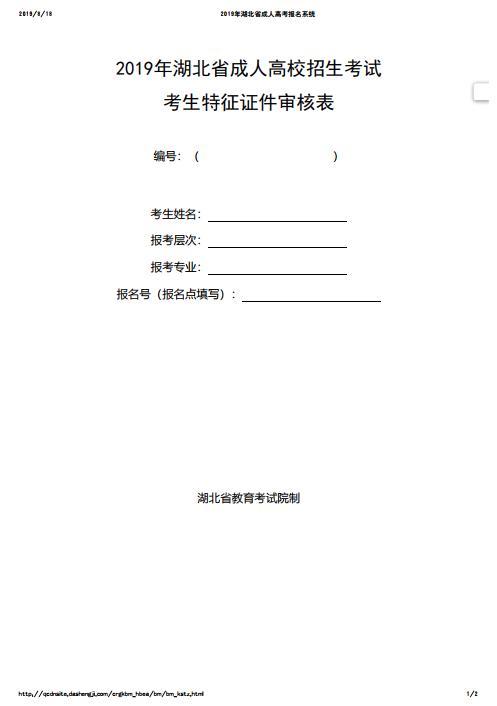 2019年湖北成人高考考生特征证件审核表