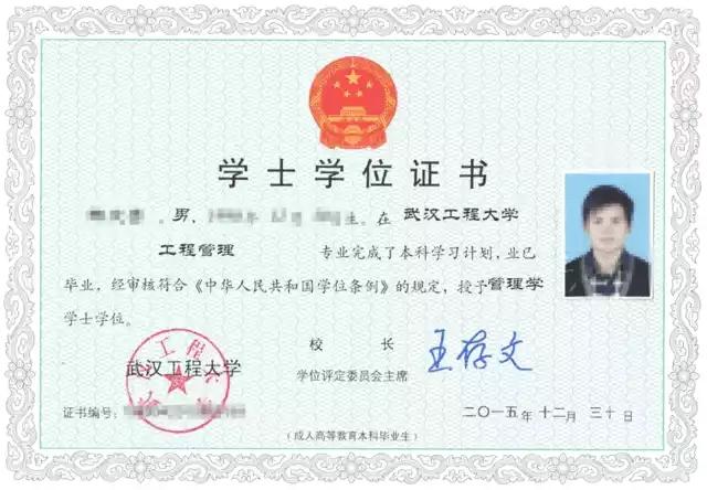 武汉工程大学成人高考学位证样式