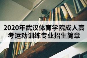 2020年武汉体育学院成人高考运动训练专业招生简章