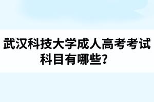 武汉科技大学成人高考考试科目有哪些?武汉科技大学成考录取分数线是多少?