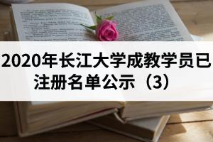 2020年长江大学成教学员已注册名单公示(3)