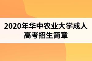 2020年?华中农业大学成人高考招生简章