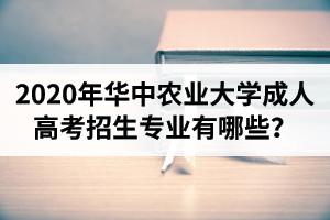 2020年华中农业大学成人高考招生专业有哪些?