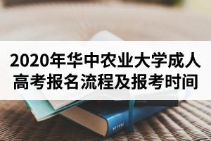 2020年华中农业大学成人高考网上报名与现场确认流程是怎样的?报考时间是什么时候呢?