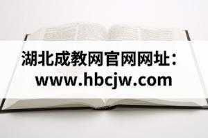 湖北成教网官网网址:www.hbcjw.com