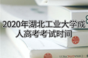 2020年湖北工业大学成人高考考试时间