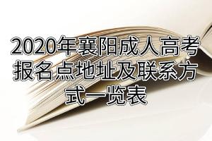 2020年襄阳成人高考报名点地址及联系方式一览表