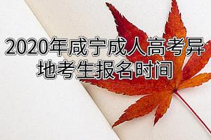 2020年咸宁成人高考异地考生报名时间