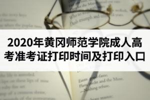 2020年黄冈师范学院成人高考准考证打印时间及打印入口