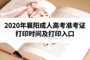 2020年襄阳成人高考准考证打印时间及打印入口
