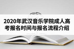 2020年武汉音乐学院成人高考报名时间与报名流程介绍