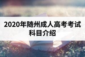 2020年随州成人高考考试科目介绍