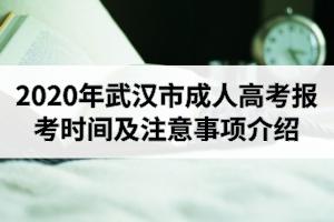 2020年武汉市成人高考报考时间及注意事项