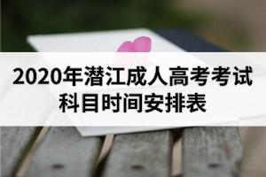 2020年潜江成人高考考试科目时间安排表