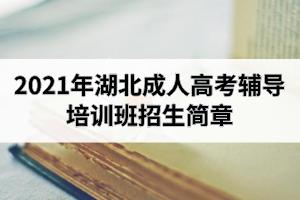2021年湖北成人高考辅导培训班招生简章