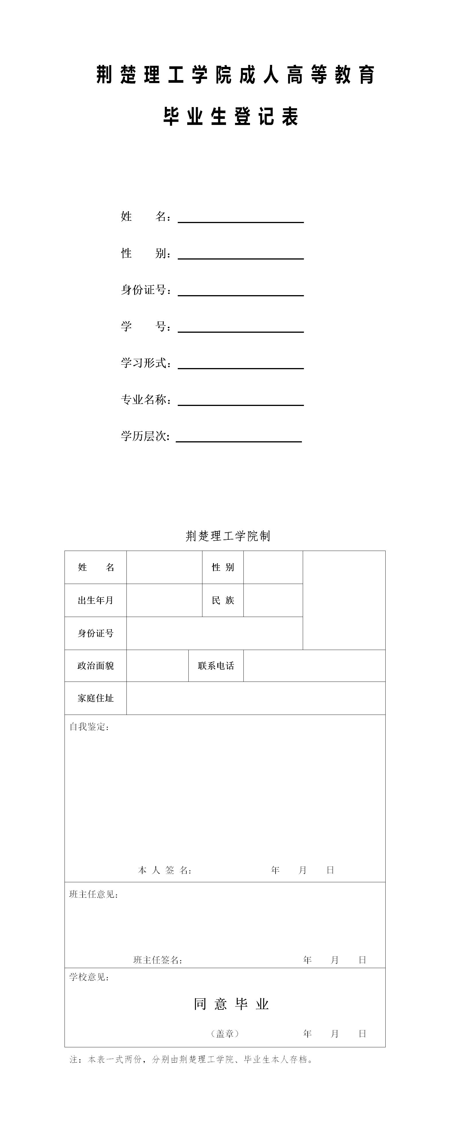荆楚理工学院成人高等教育毕业生登记表
