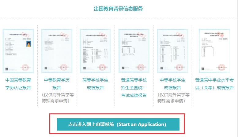 湖北成人教育学历认证网上办理流程(1)