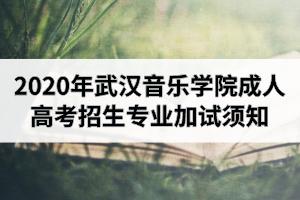 2020年武汉音乐学院成人高考招生专业加试须知