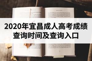 2020年宜昌成人高考成绩查询时间及查询入口是怎样的?