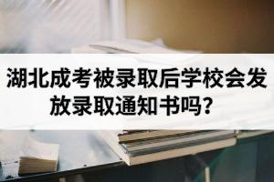 湖北成考被录取后学校会发放录取通知书吗?