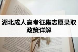 湖北成人高考征集志愿录取政策详解