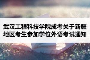 武汉工程科技学院成人高考关于新疆地区考生参加学位外语考试的通知