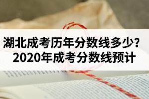 湖北成考历年分数线多少?2020年成考分数线预计!