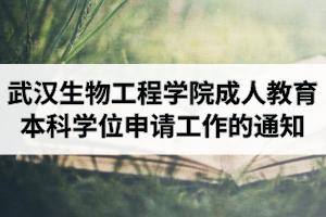 2020下半年武汉生物工程学院成人教育本科毕业生学士学位申请工作的通知