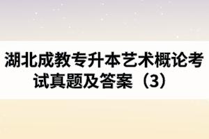 湖北成教专升本艺术概论考试真题及答案(3)