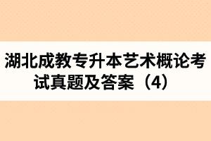 湖北成教专升本艺术概论考试真题及答案(4)
