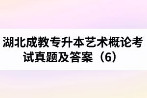 湖北成教专升本艺术概论考试真题及答案(6)
