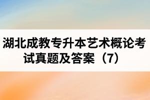 湖北成教专升本艺术概论考试真题及答案(7)