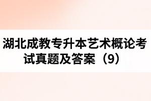 湖北成教专升本艺术概论考试真题及答案(9)
