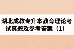 湖北成教专升本教育理论考试真题及参考答案(1)