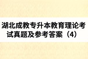 湖北成教专升本教育理论考试真题及参考答案(4)