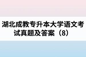 湖北成教专升本大学语文考试真题及答案(8)