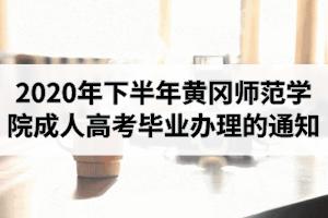 2020年下半年黄冈师范学院成人高考毕业办理的通知
