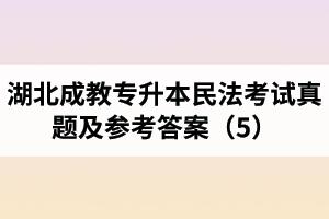 湖北成教专升本民法考试真题及参考答案(5)