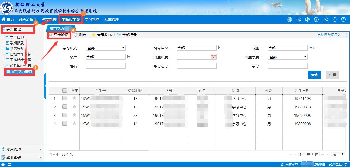 2020年11月武汉理工大学成人高考前置学历清查的通知
