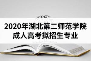 2020年湖北第二师范学院成人高考拟招生专业